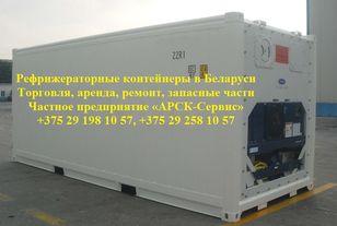 рефконтейнер 20 футов Carrier